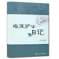 【二手书8成新】临床护士日记 潘夏蓁 人民卫生出版社