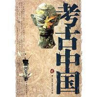 【正版二手书9成新左右】考古中国:贰 王新建 中国青年出版社
