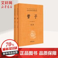 管子(2册) 中华书局