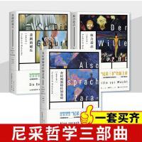尼采三书 全套装3册 查拉图斯特拉如是说+权力意志+悲剧的诞生 西方哲学尼采全集 尼采美学哲学思想集哲学哲思书 西方哲学