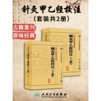 �P灸甲乙�校注(套装共2册)