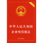 中华人民共和国企业所得税法・实用版