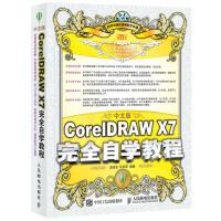 中文版CorelDRAW X7完全自学教程