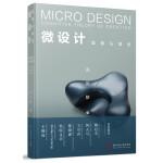 微设计:造物认知论