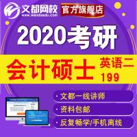 文都网校2020考研网课会计硕士199在线视频辅导课件