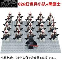 星球大战机器人仔偶士兵帝国黑武士光剑军事拼装模型积木玩具底板 桔红色 026红色兵小队