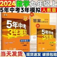 五年中考三年模拟九年级上册数学 2022版5年中考3年模拟北京课改版