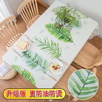 PVC桌布防水防烫防油免洗茶几餐桌布网红ins风棉麻小清新布艺 乳白色 升级围边纤纤绿叶