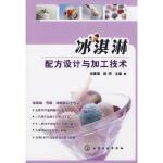 【旧书二手书9成新】 冰淇淋配方设计与加工技术