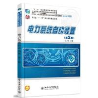 电力系统自动装置(第2版)9787301244555北京大学出版社