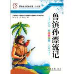 鲁宾孙漂流记,(英)笛福,谢志强 改写,教育科学出版社,9787504164247