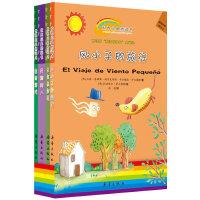 世界经典桥梁书(共五册)鲸的游戏、贝尔托和狼、卖洞的人、撒哈拉女孩穆娜、风小子的旅行