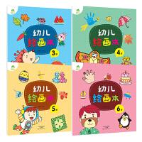 爱德少儿:幼儿绘画本套装(共4册)幼儿童学绘画涂色描画简笔画
