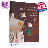 【中商原版】玩偶娃娃缝制手工入门 和小猫在一起 日文原版 こまねこと一�wに はじめてのおさいほう