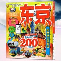 [年后发货]轻松游日本 东京 自由行旅行指南 涵盖大家想去的200个景点 史努比美术馆完全指南东京散步 日本旅游攻略搭