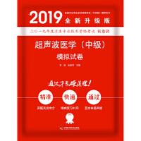 超声波医学(中级)模拟试卷 全新升级版 2020,李强,俞爱萍 编,中国科学技术出版社,9787504681751