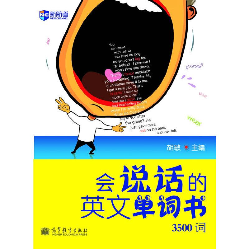 会说话的英文单词书(3500词)(附MP3)--新航道英语学习丛书