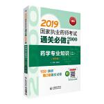 2019��家��I���考�用��西�教材 通�P必做2000�} ��W��I知�R(二)(第四版)