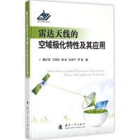 雷达天线的空域极化特性及其应用 国防工业出版社