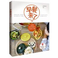 【二手旧书九成新】早餐来了 雯婷茜子 中国轻工业出版社 9787518401987