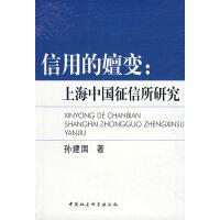 信用的嬗变:上海中国征信所研究