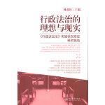 行政法治的理想与现实――《行政诉讼法》实施状况实证研究报告