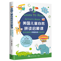 美国儿童自然拼读启蒙课:至关重要的早期阅读训练系统