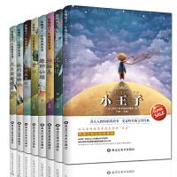 影响孩子一生的世界名著 小王子书 昆虫记 童年 神秘岛 汤姆索亚历险记 格列佛游记 绿野仙踪 全8册