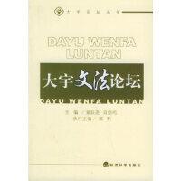大宇文法论坛,章跃进,肖剑鸣,经济科学出版社,9787505853492