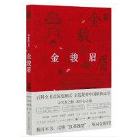 金骏眉(精彩图文版)中国名茶丛书