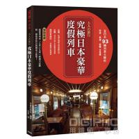 现货 台湾原版 大人的旅行?究�O日本豪�A度假列�