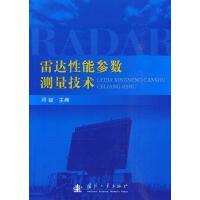 雷达性能参数测量技术,邓斌,国防工业出版社,