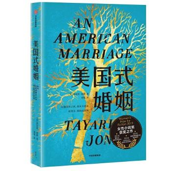 美国式婚姻(比尔.盖茨推荐《 An American Marriage》中文版) 比尔·盖茨、奥巴马、奥普拉力荐,全球热卖50万册,17万读者热议,2019年女性小说奖获奖作品。在一个自由的国度,女性在婚姻中有多少自由?