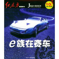 精品PC游戏系列:e族在赛车(1CD-ROM)