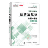正版QSG- 经济法基础全能一本通(视频指导版) 中华会计网校 9787115505583 枫林苑图书专营店