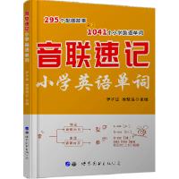 音联速记小学英语单词 罗子坚 徐慧瑶 世界图书出版公司 9787519251529