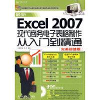 Excel 2007现代商务电子表格制作从入门到精通:超值版(附光盘) 先锋科技,肖杰著 北京科海电子出版社 9787