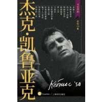杰克・凯鲁亚克作品集(套装共13册)(名家特辑)
