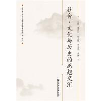 社会・文化与历史的思想交汇――中国现当代社会文化学术沙龙辑录(第三辑)