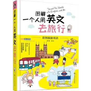图解一个人用英文去旅行+旅游手帐(套装共2册) 全手绘!彩图旅游英语口语入门,带着英语去旅行,实用口语+旅行指南,附赠高品质旅行手账