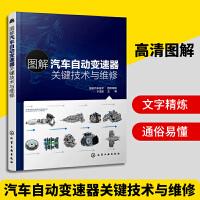 正版 图解汽车自动变速器关键技术与维修 自动变速器维修维护方法 双离合器自动变速箱维护保养技能 变速器控制系统结构原理书