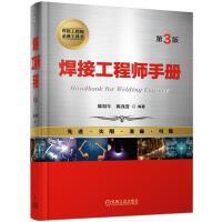 焊接工程师手册(第3版) 机械工业出版社