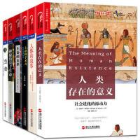 科普读物套装6册 人类存在的意义 人体的故事:进化、健康与疾病 神秘的量子生命 上帝的手术刀:基因编辑简史 生命的未来