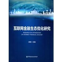 互联网金融生态优化研究