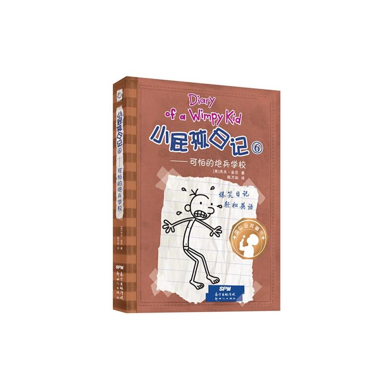 小屁孩日记(精装双语版)6 在全球狂销2亿册,被翻译成56种语言在65个国家和地区出版的现象级畅销书
