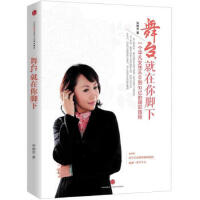 【二手书99新】舞台,就在你脚下:一个平凡女性从0到10亿的精彩旅程 张晓东 中信出版社,中信出版集团