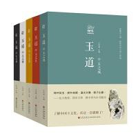 玉道(精装全五册)