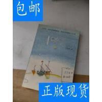 [二手旧书9成新]1983 /火传鲁 新世界出版社