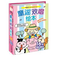 童谣欢唱绘本 南极熊有声读物系列(趣味童谣卡��OK 幼儿专属歌唱舞台) 台湾风车图书 21世纪出版社 97875391