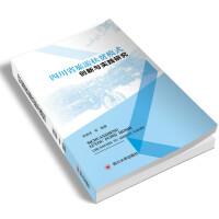四川省体育社会科学研究中心2008―2009年度成果汇编